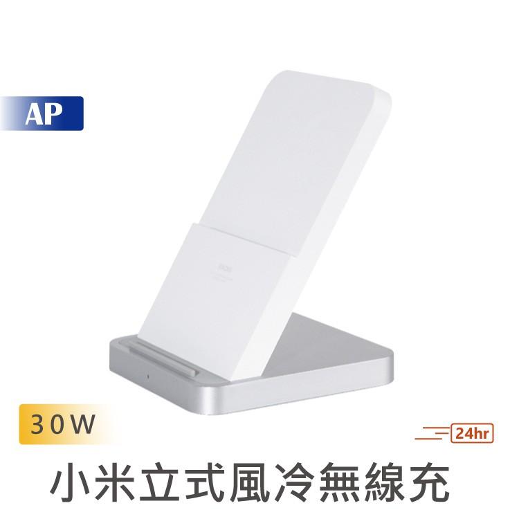 MI 小米 立式風冷無線充30W 無線快充 立式快充 風冷快充 小米快充 30W快充 30W無線充電 風冷式 原廠正品