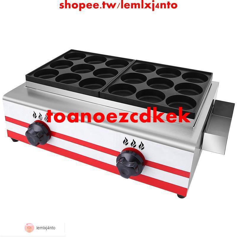 魅廚雞蛋漢堡機商用燃氣擺攤不黏鍋18孔肉蛋堡機爐車輪餅紅豆餅機