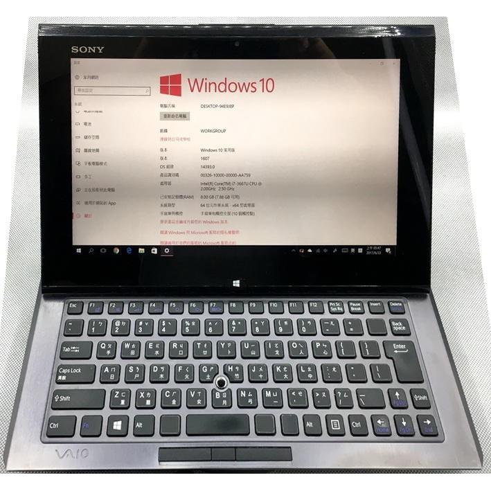 SONY VAIO Duo11 I7 8G/256G WIN10繁中版 11吋(改良螢幕不漏液)極輕薄觸控筆電