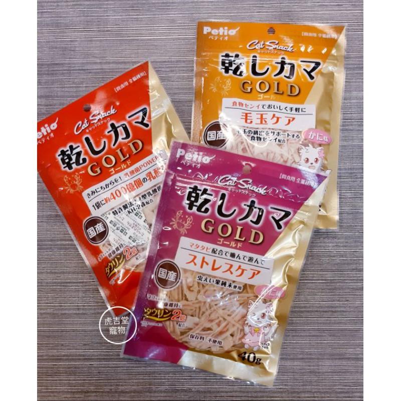 🐯虎吉堂寵物🐯 日本 派地奧 PETIO 乾鮮味 貓零食 40g 乳酸菌蟹味/貓草蟹味/化毛蟹味【小動物 蜜袋鼯】