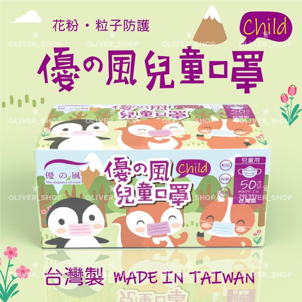 口罩 優の風 兒童口罩(盒裝)透氣 防塵 舒適 台灣製造 非醫療口罩 粉色 紫色 粉藍 黑