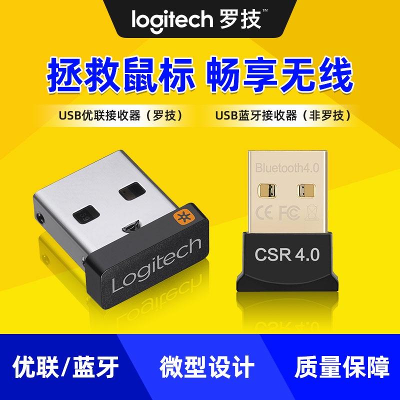 現貨♩羅技優聯接收器/外置USB藍牙適配器4.0桌上型電腦電腦無線藍牙免驅動