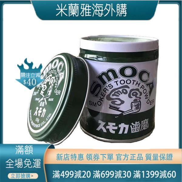 日本斯摩卡SMOCA牙膏粉 洗牙粉 美白牙齒神器 去煙漬茶漬美白洗牙粉155G*米蘭雅海外購