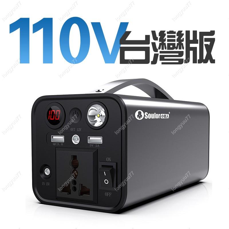 鉅惠**soulor小能人110V移動電源便攜式手提 戶外電源多功能行動車載X16**longyuu77