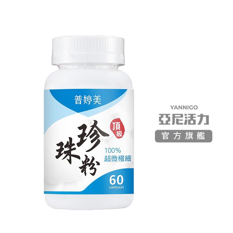 普婷美珍珠粉膠囊食品/懷孕氨基酸和活性鈣推薦