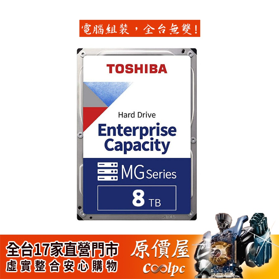 Toshiba東芝 8TB MG06ACA800E 企業級/3.5吋硬碟HDD/五年保/原價屋