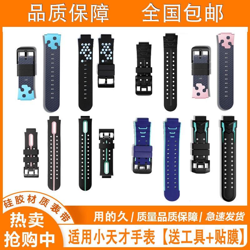 小天才手錶錶帶Z2/Z5/Y03/Z1y/Z3/Z6兒童智能手錶配件矽膠保護套