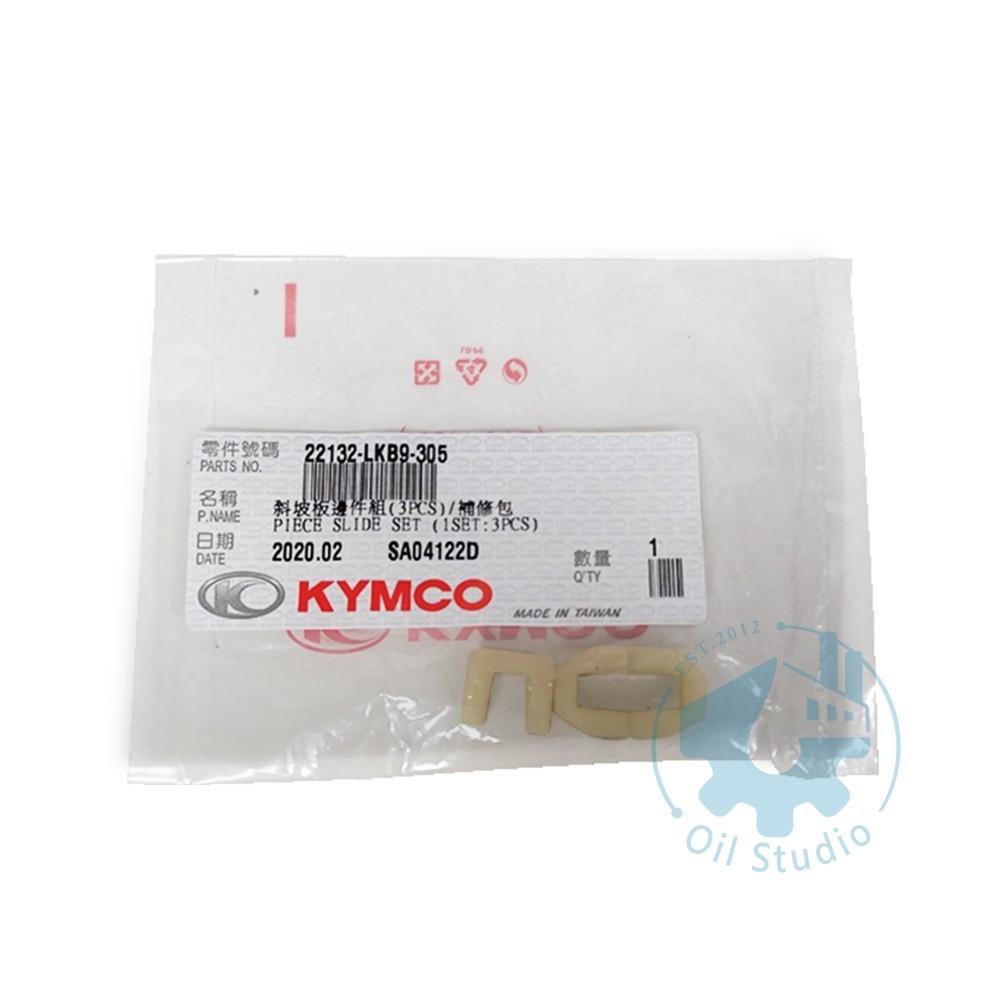 《油工坊》KYMCO 光陽 原廠 LKB9 GP2 MANY CANDY VJR 滑件 滑鍵 同 KBN2 KUDU