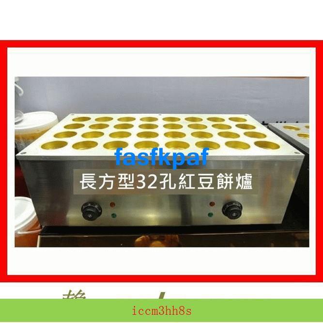 [廠商直送] 長方型電熱32孔紅豆餅機 車輪餅機