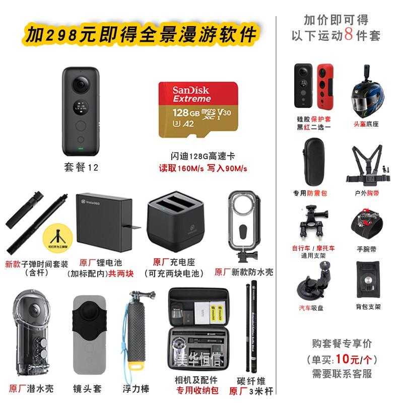二手全套 3顆低溫電池 insta360 one x 全景運動相機VR航拍數碼vlog攝像機口袋自拍