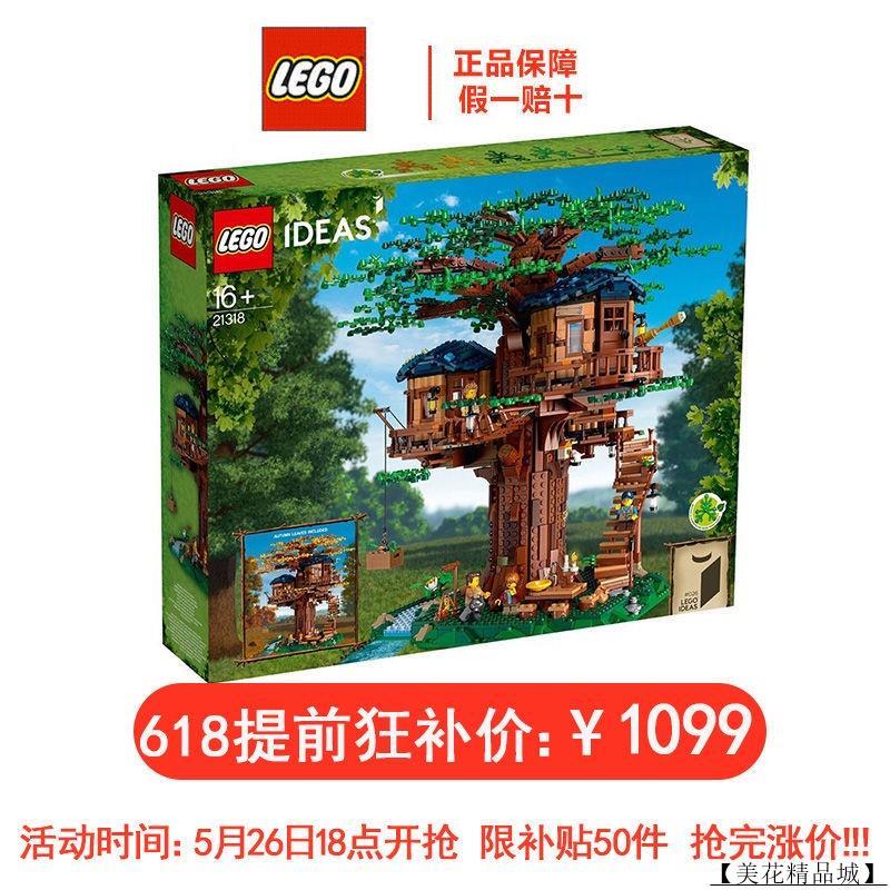 【美花精品城】【正品保障】樂高(LEGO)積木 Ideas系列 Ideas系列 樹屋 21318
