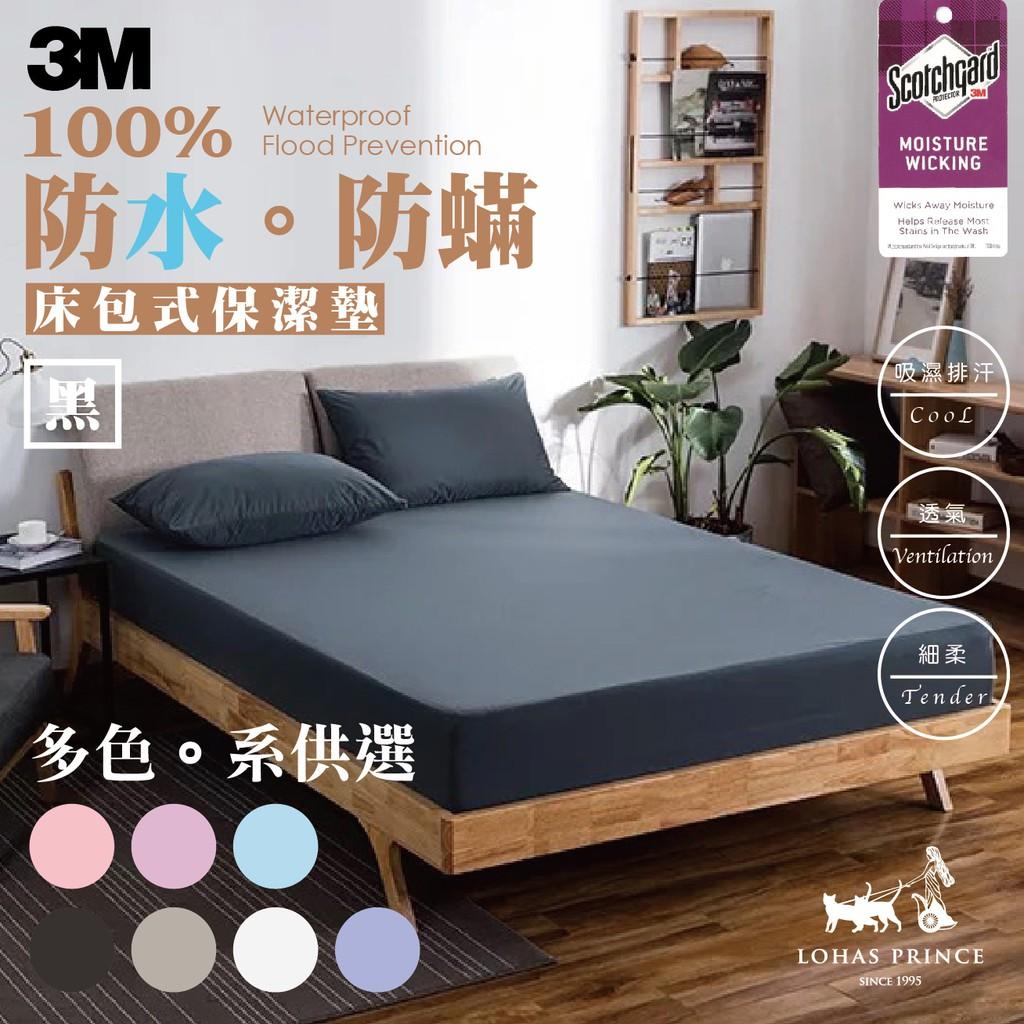 台灣製 [3M 保潔墊床包]100%防水防螨防汙MIT素色床包式保潔墊 素色床包 單人/雙人/加大/特大保潔墊防水 枕套
