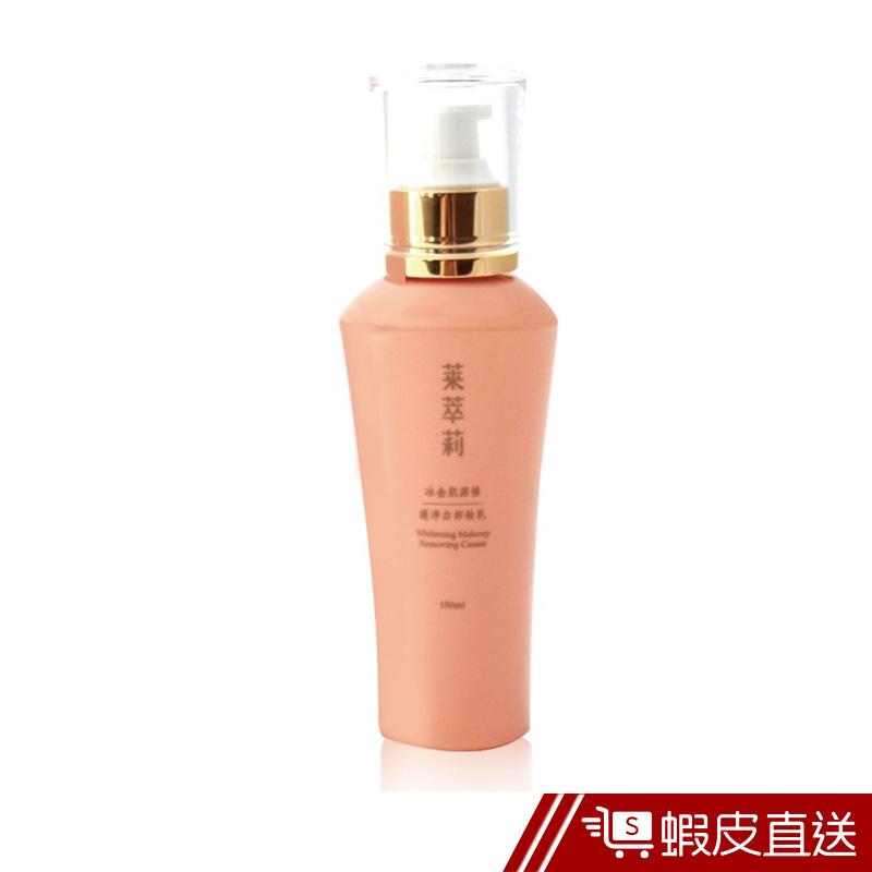 NICE GREEn 萊萃莉 冰金肌源修護淨白卸妝乳(卸妝乳150ML 現貨 蝦皮直送