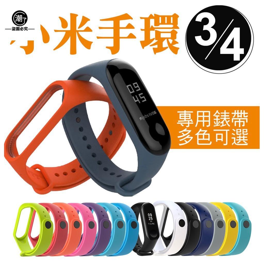 原廠小琴現貨 小米手環3錶帶 小米手環4智能手環腕帶 彩色替換錶帶 小米手環錶帶 適用小米3 小米4 錶帶 智慧手環配件