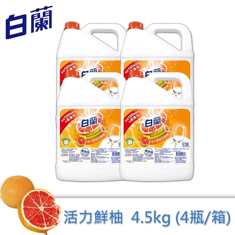 (免運)【白蘭】動力配方洗碗精(鮮柚)4.5kgX4瓶/箱