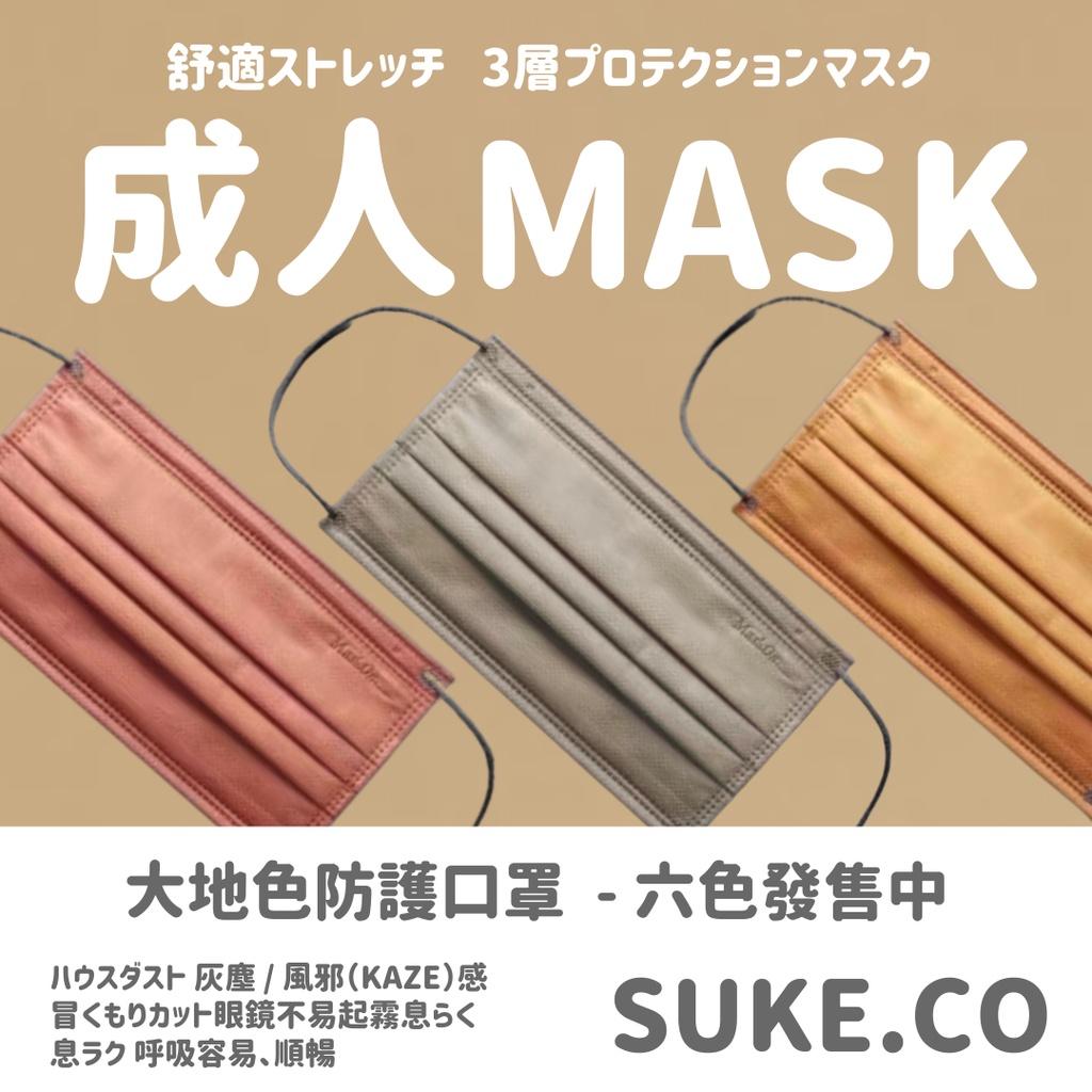 Suke.co 森助 50入組 日系 莫蘭迪 大地色 熔噴布 一次性口罩 3層 防塵口罩 防塵 口罩 現貨