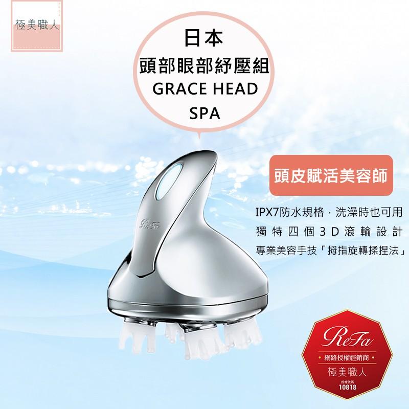 【ReFa 黎琺】日本製 GRACE HEAD SPA 頭皮按摩儀 RF-GH2114B 頭部眼部紓壓組 公司貨