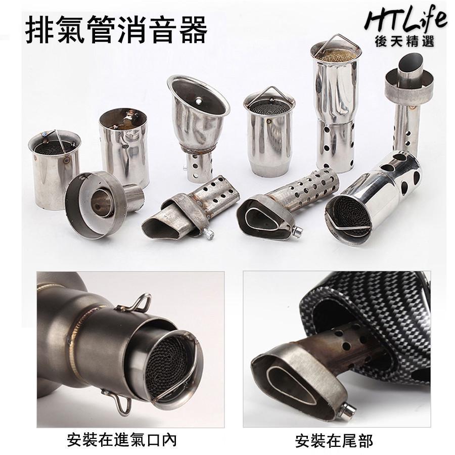 【限時下殺】機車摩托車排氣管消聲器消音塞 大排量排氣通用蜂窩煤消音器 6cp2