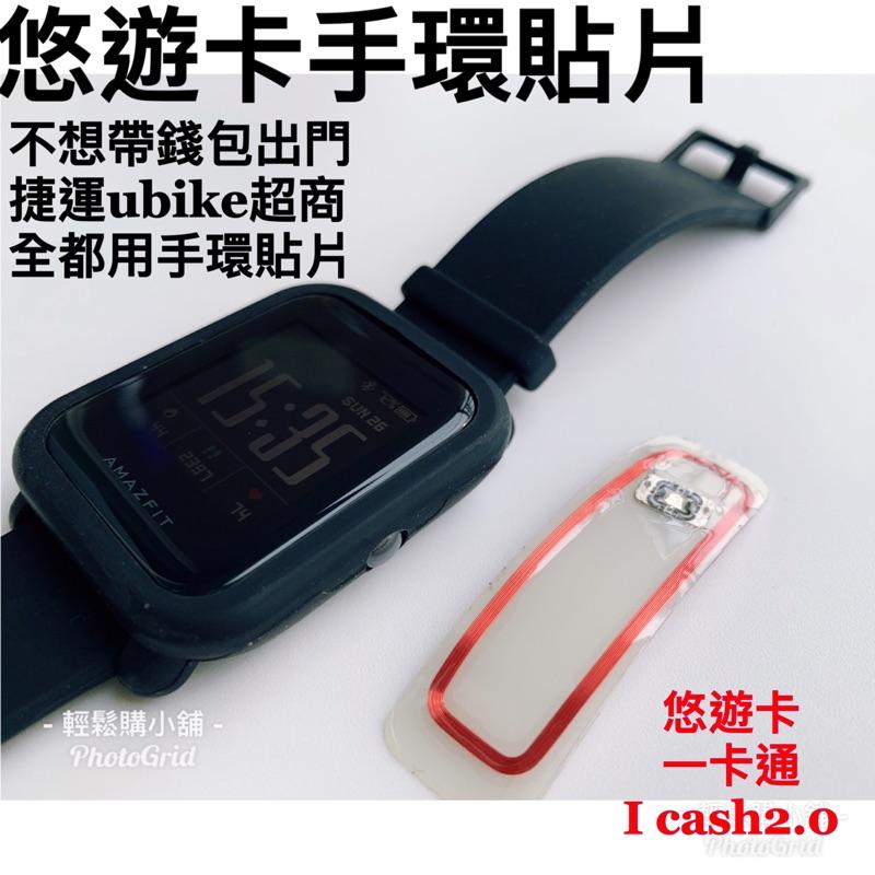 上班買 客製化 通勤 悠遊卡 一卡通手環貼片 APPLE WATCH手錶 小米手環可貼 造型悠遊卡 情人節禮物 現貨