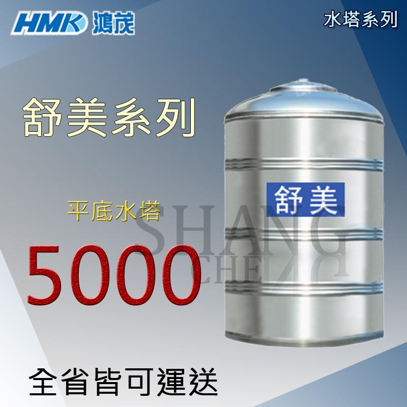 (下單前先詢問運費) 鴻茂 舒美系列 不鏽鋼水塔 5000公升 平底水塔 不鏽鋼水塔 5噸 厚度0.5MM