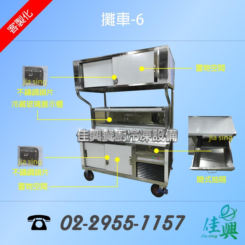 [佳興餐廚冷凍設備]攤車-6/鹹水雞/冷滷味/行動攤車/卡布里台攤車/日本料理台