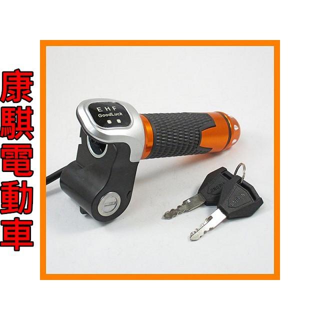 康騏電動車 錡明 AA3 加速把手 鎖頭 電量 轉把 油門 baby 電動車