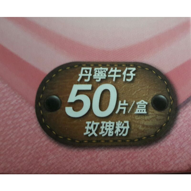萊❤潔  丹寧牛仔玫瑰粉  粉繩  50片/盒
