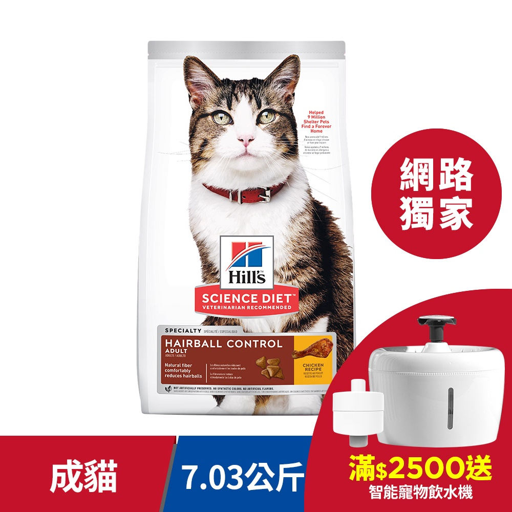 【希爾思】毛球控制 雞肉 7.03公斤 1-6歲成貓 (貓飼料 貓糧 化毛 寵物飼料 天然食材 免運)