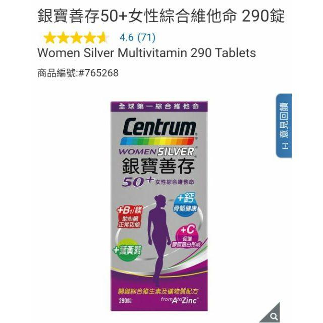 【代購】Costco 善存 銀寶善存50+ 女性/男性 綜合維他命 290錠