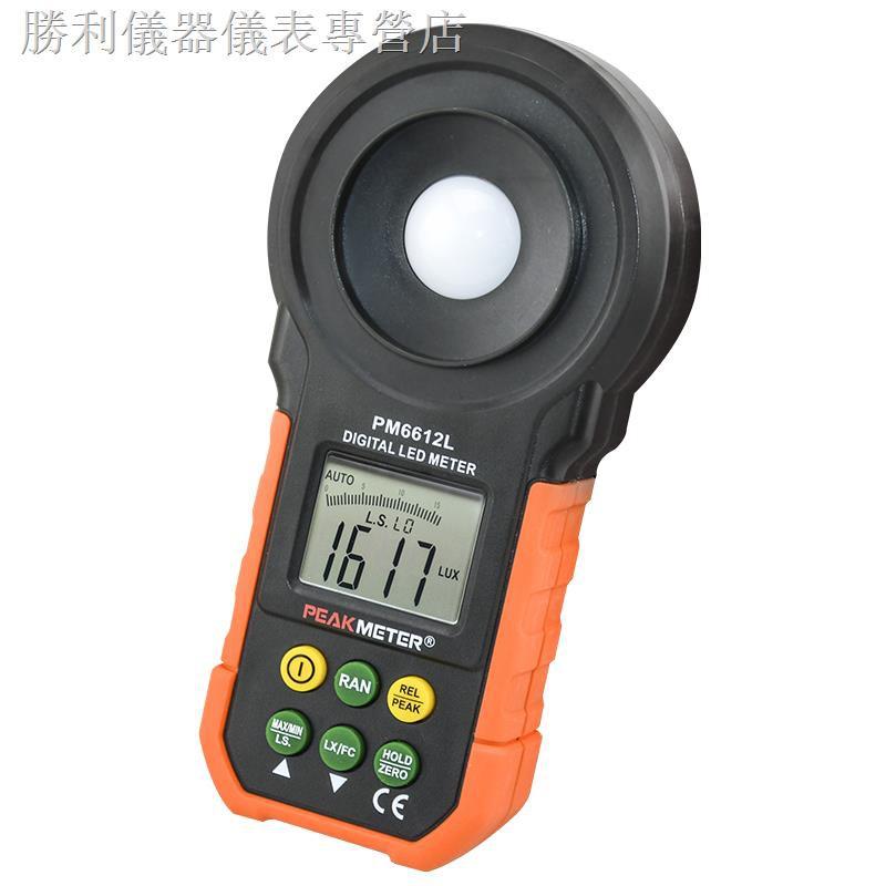 現貨熱銷✕PM6612照度計光照度測試儀高精度亮度計數字測光儀燈光亮度測量儀