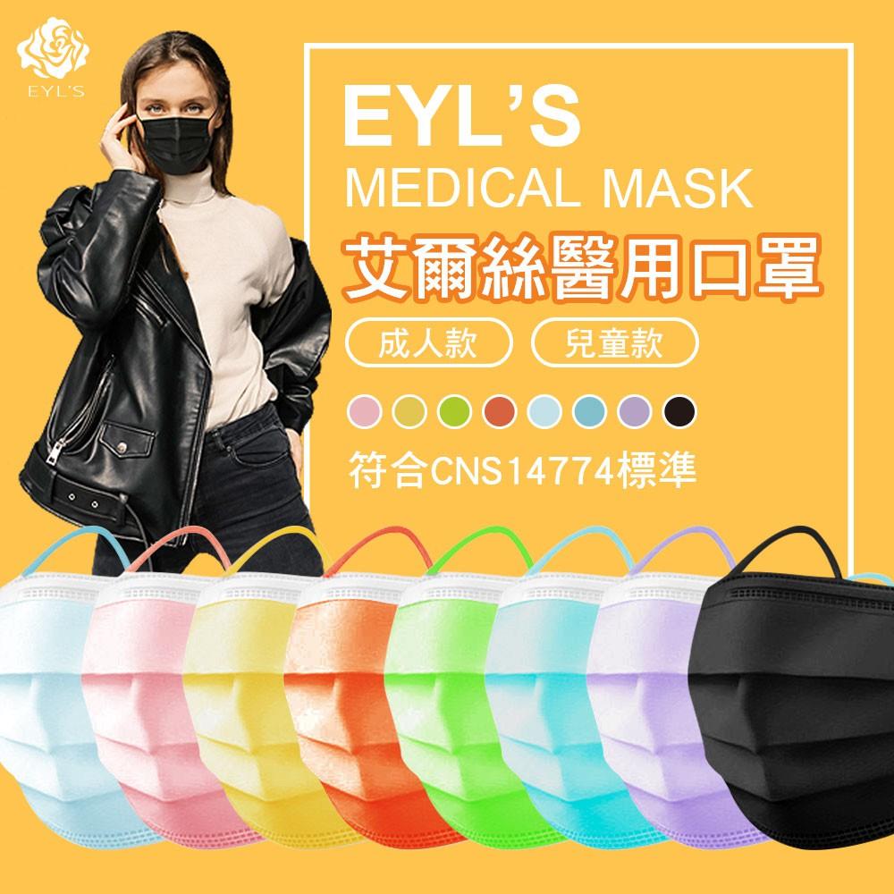 艾爾絲 成人醫療口罩 兒童醫療口罩 50入 台灣製 三層口罩 彩色口罩 KZ0020