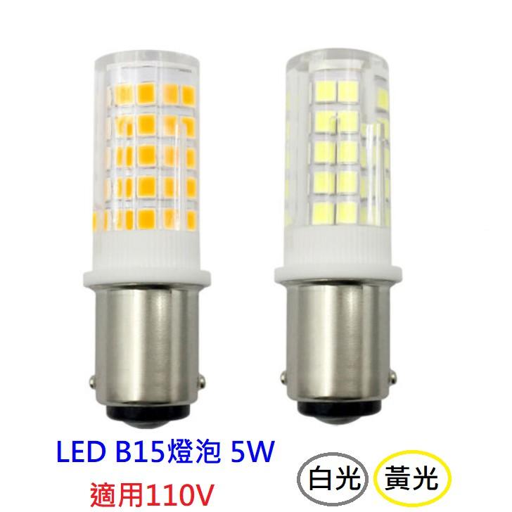 【辰旭LED照明】LED B15燈泡 5W 白光/暖白光 適用110V電壓