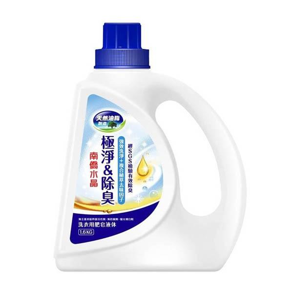 南僑水晶肥皂洗衣液體皂極淨除臭瓶裝 1.6kg  極淨&除臭  超商一次只能兩瓶