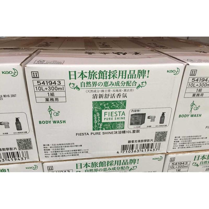 FIESTA BODY WASH SET 沐浴精套裝組 10L+300ML=10L用充填器 C115193