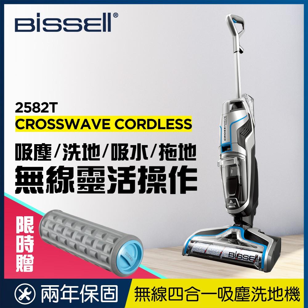 【公司貨】美國 Bissell 必勝 Crosswave 無線版 四合一吸塵洗地機 2582T