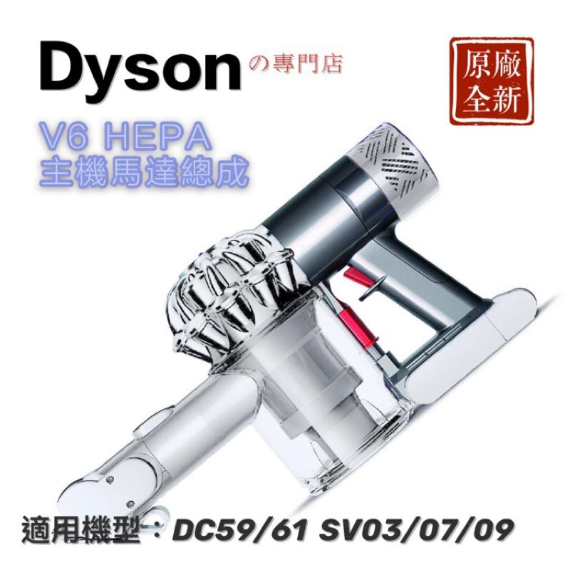Dysonの店-刷卡0利率分期- Dyson V6 全新原廠主機 / 現貨不用等 / 24H快速發貨 / 一年保固