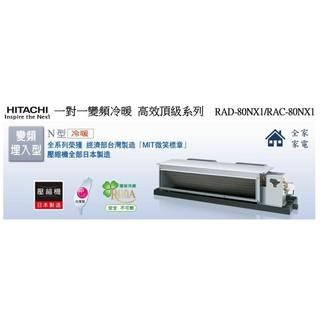 【全家家電】《加LINE享折扣》HITACHI日立 RAD-80NX1 高效頂級冷暖變頻 埋入一對一 新北市