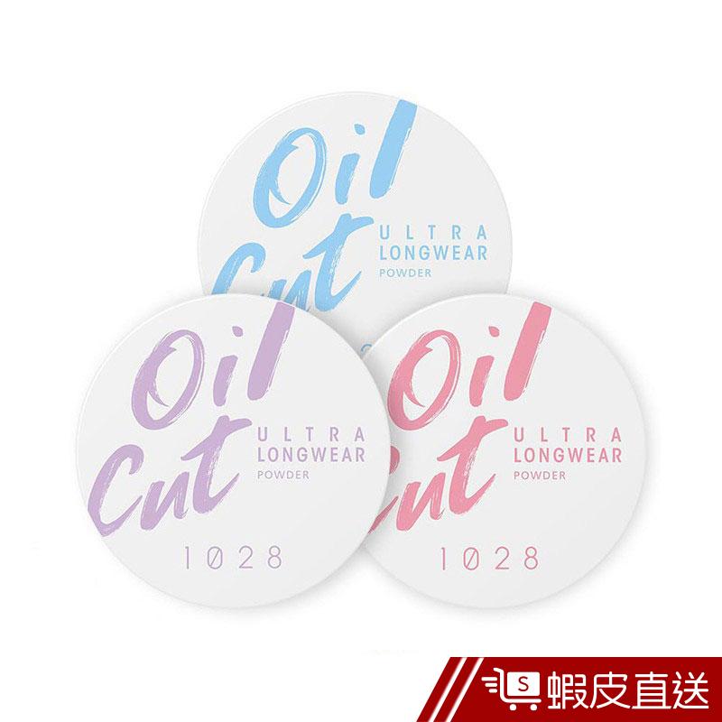1028 Oil Cut 超吸油嫩蜜粉 蜜粉 控油 持妝 紫微光/透明 現貨 蝦皮直送