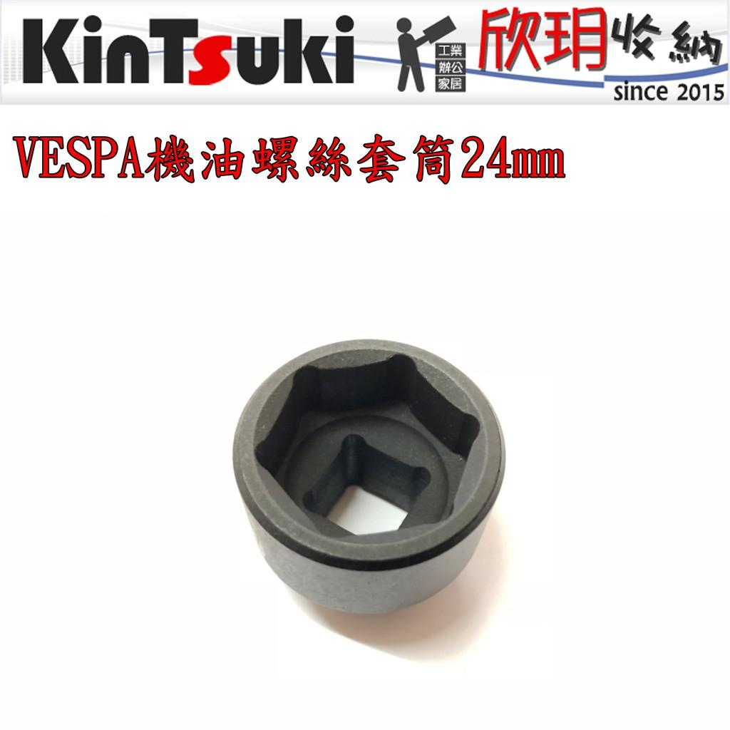【欣玥工具】VESPA機油螺絲套筒24mm