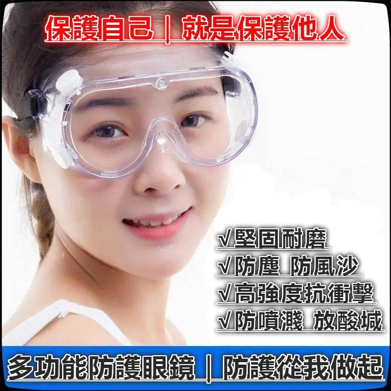 歐美多國認證*台灣製現貨*防武漢肺炎!全密封防護眼鏡 抗UV抗霧款ANSI Z87 可做套鏡 經美國認證 防風鏡 護目鏡