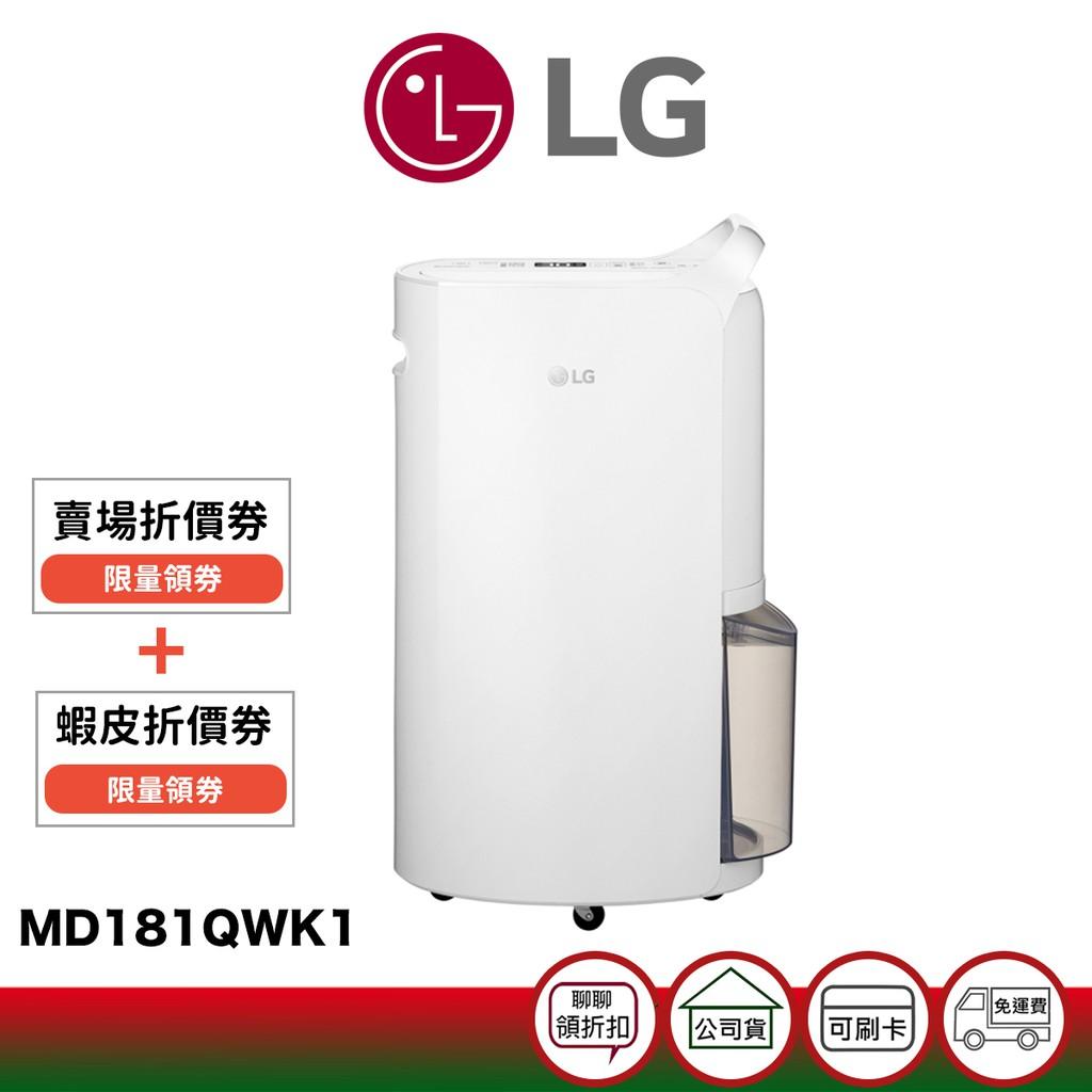 LG MD181QWK1 18L WiFi 變頻 除濕機 【限量領券最高加碼折$3100】