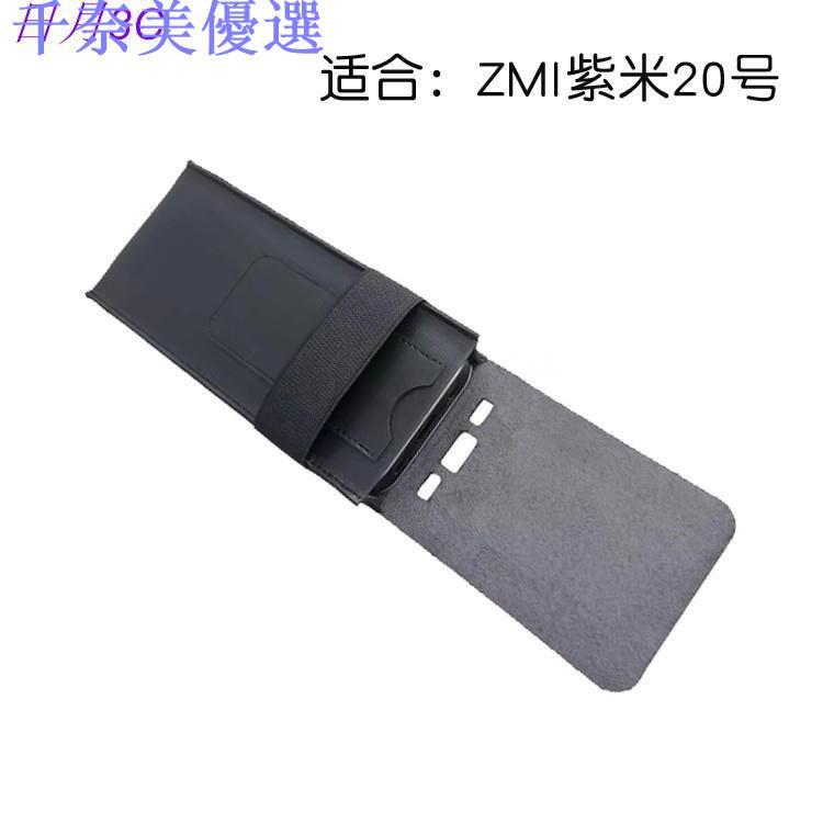 🔥千奈美🔥日月3C高皮質 ZMI紫米20號移動電源保護套200W大功率25000毫安皮套收納包防刮袋