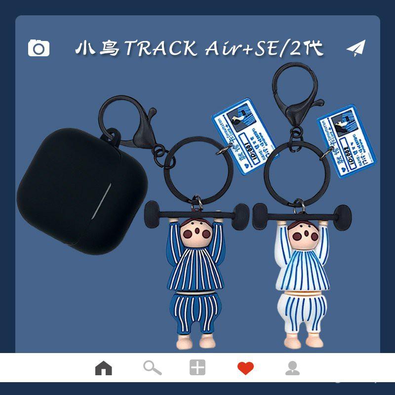 新款個性情侶適用Libratone小鳥耳機AIR2代保護套TRACK Air+SE軟殼潮