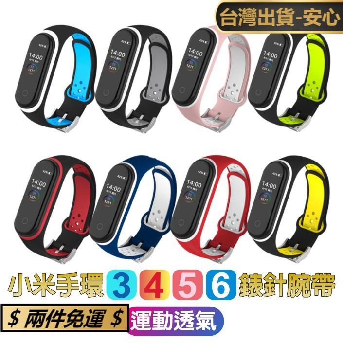現貨促銷》小米手環6 小米手環5 小米手環4 小米手環3 運動腕帶  替換腕帶 小米手環  小米腕帶 小米手環錶帶 錶針