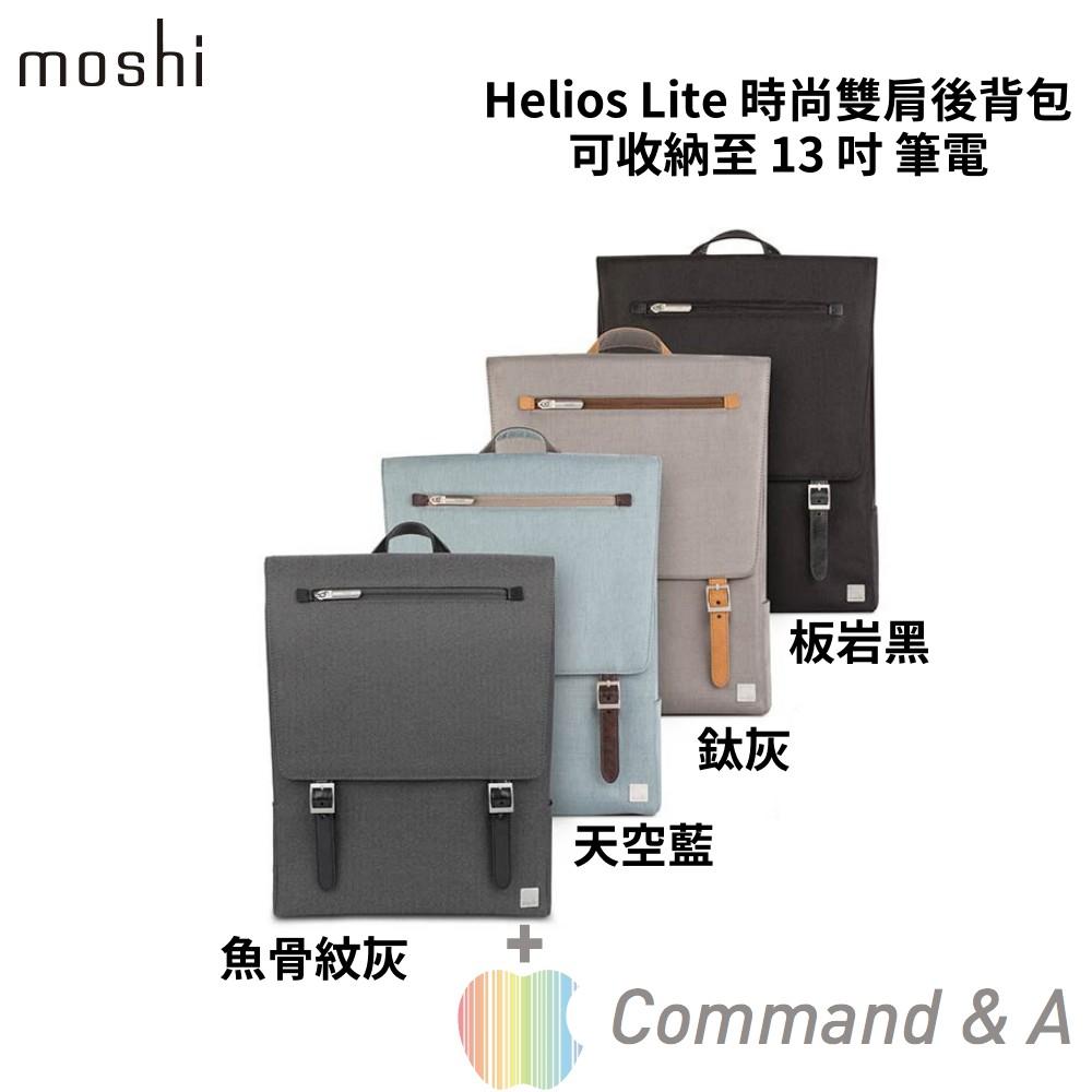 Moshi Helios Lite 時尚雙肩後背包 可收納 13 吋 筆電包 後背包
