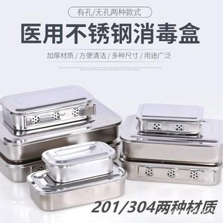 台灣熱銷304醫用不銹鋼消毒盒器械盤有孔帶蓋方盒高溫消毒器皿針灸 器械盒 新竹市