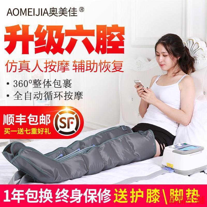 奧美佳空氣波壓力理療按摩儀老人氣動腿部按摩器氣壓腿部腳部按摩 葉子雜貨店@