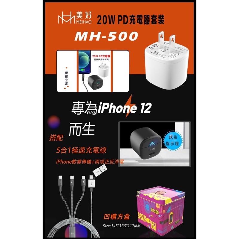 免運🔥下殺🔥✨美好MH-500 MH-011 MH-031✨最新專為iPhone12而生高級充電線