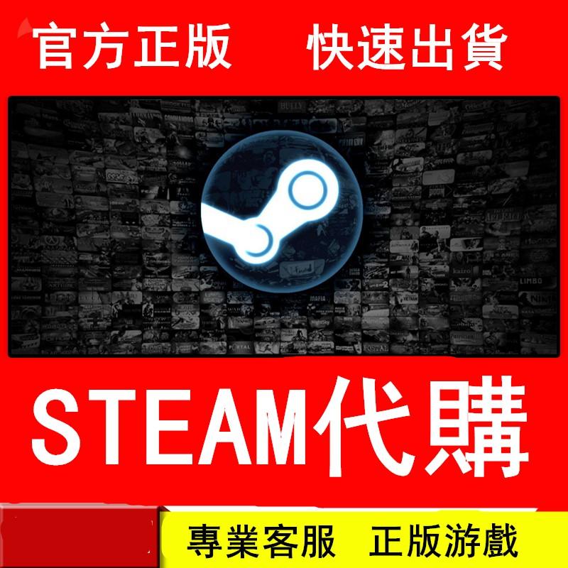 Steam遊戲代購 PUBG地平綫GTA5絕地求生 正版 PC 數位版 代購