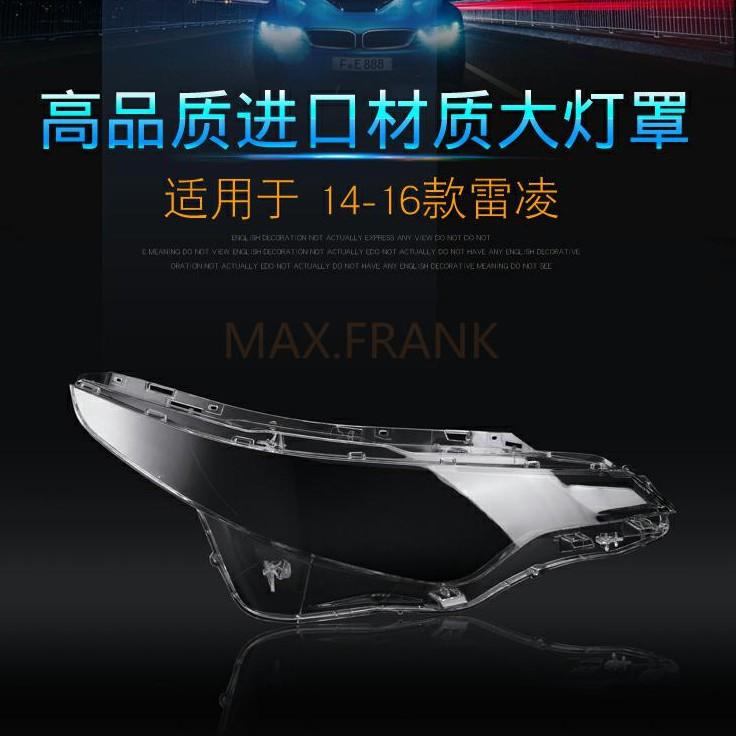 適用於14-16款豐田雷凌大燈燈罩  前照燈面罩 透明燈罩Toyota Levin 大燈罩燈殼